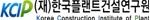 (재)한국플랜트건설연구원