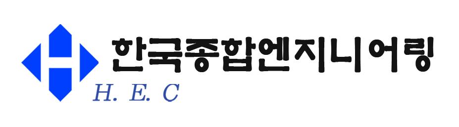 (주)한국종합엔지니어링